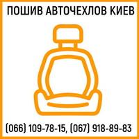 Пошив авточехлов Киев